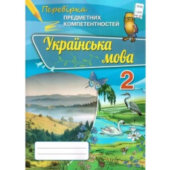Українська мова 2 клас Перевірка предметних компетентностей