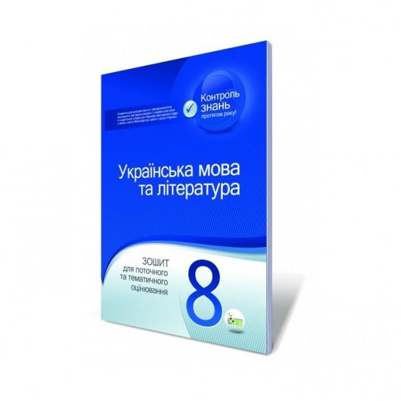 Украинский язык и литература 8 класс Тетрадь для текущего и тематического оценивания
