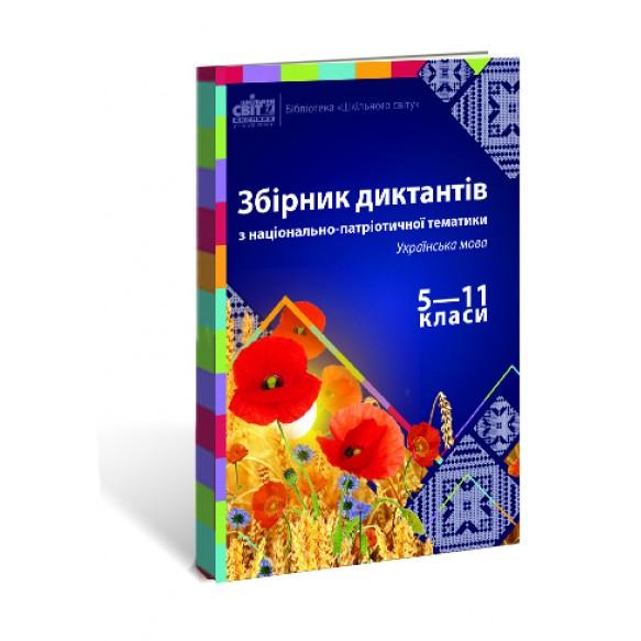 Сборник диктантов с национально-патриотической тематики Украинский язык 5-11 классы