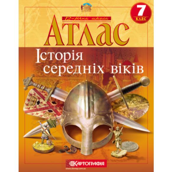 Атлас  История средних веков для 7 класса  Картография