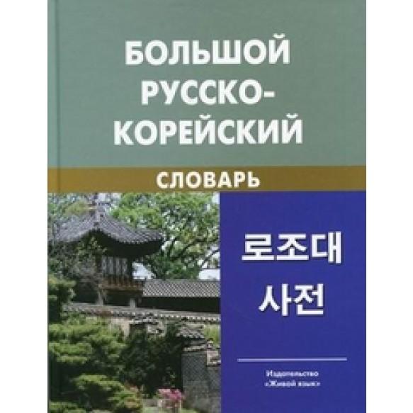 Большой русско-корейский словарь Около 120 000 слов и словосочетаний