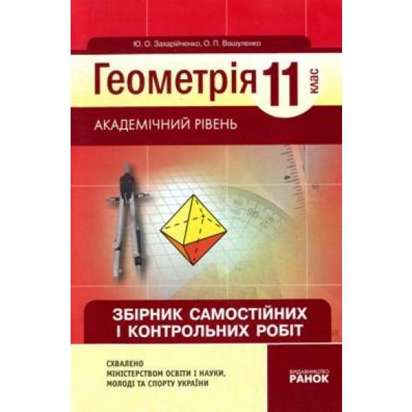 Геометрия 11 класс Сборник задач для самостоятельных и контрольных работ Академический уровень