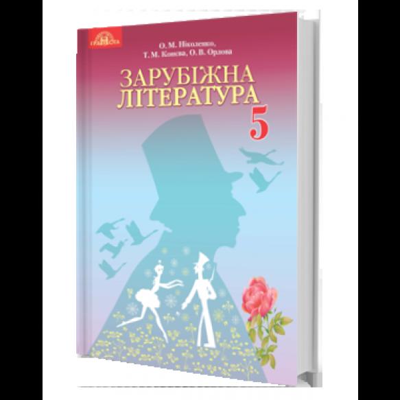 """""""Світова література"""" 5 кл Учебник Николенко О.М."""