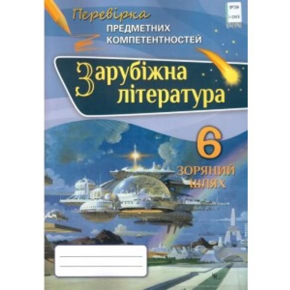 Зарубіжна література 6 клас Перевірка предметних компетентностей