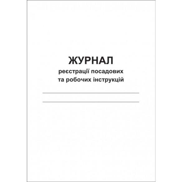 Журнал реєстрації посадових та робочих інструкцій