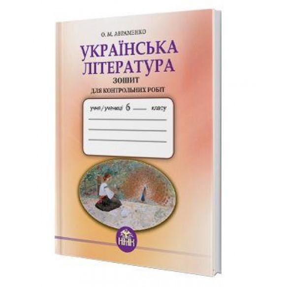 Араменко 6 клас Українська література Зошит для контрольних робіт