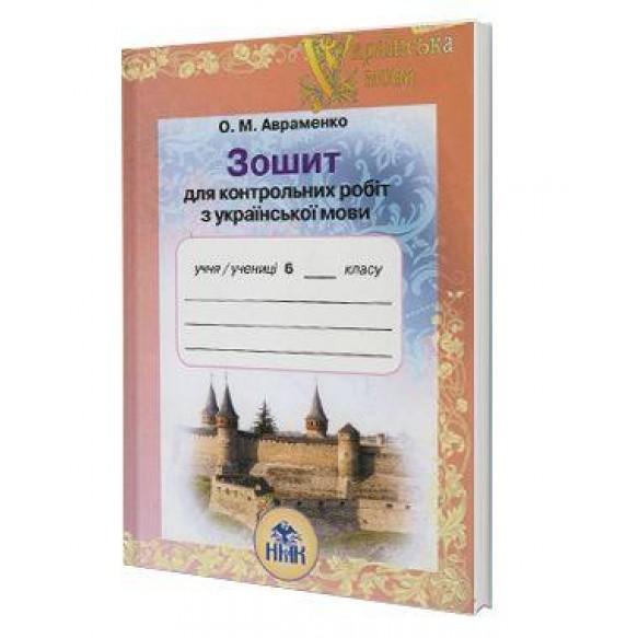 Авраменко 6 клас Зошит для контрольних робіт з української мови