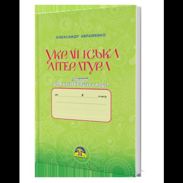 Класс робот решебник 5 контрольных украинской литературы с