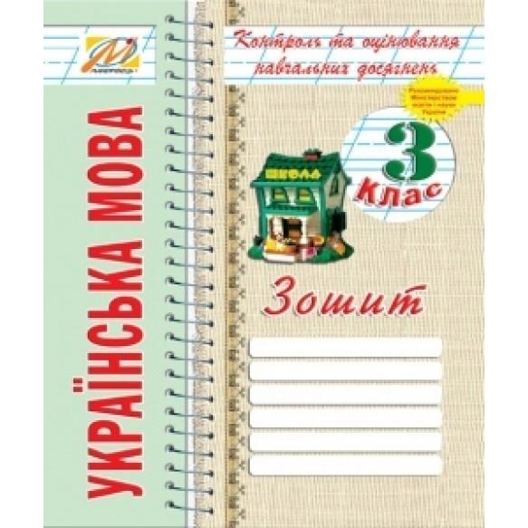 Тетрадь по украинскому языку для контроля учебных достижений 3 класс