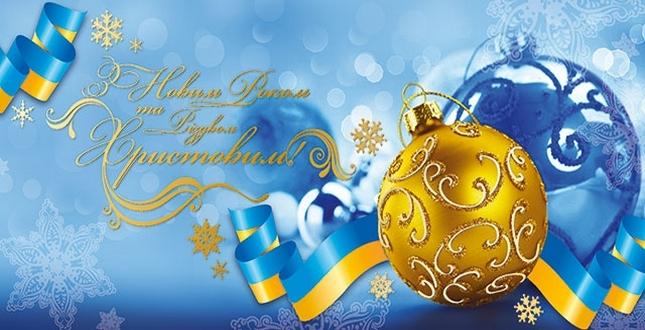 Новогодняя открытка украинская, нарисовать