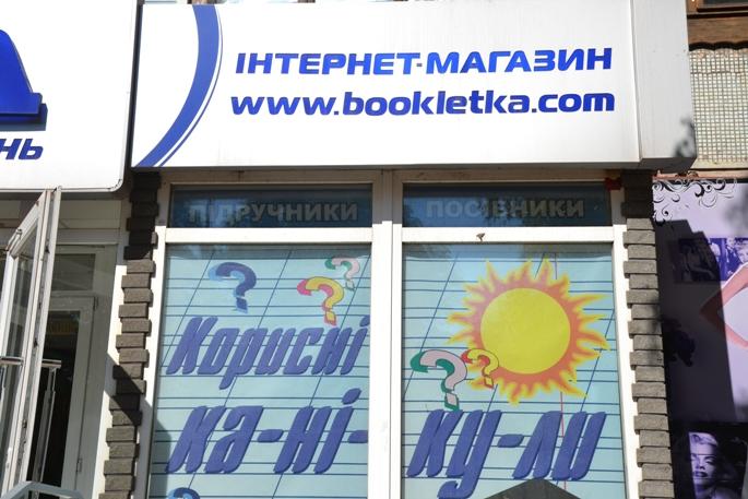 фасад здания интернет-магазиа буклетка на проспекте мира