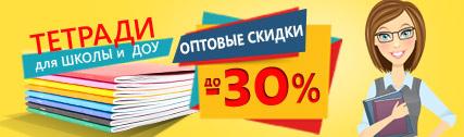 Скидки на покупку тетрадей для преподавателей