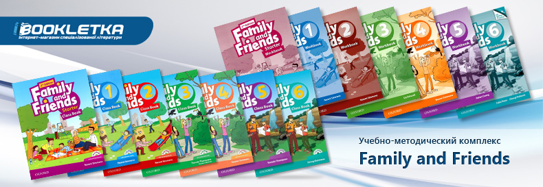 Family and Friends книги